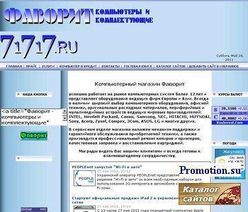 Фаворит - компьютеры и комплектующие - http://71717.ru/