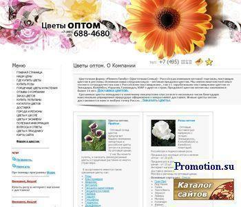Цветочная семья - http://www.flowersfamily.ru/