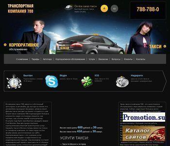 Заказ такси  г. Москва - http://www.7887880.ru/