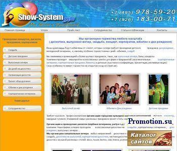 Организация праздников. - http://www.show-system.ru/