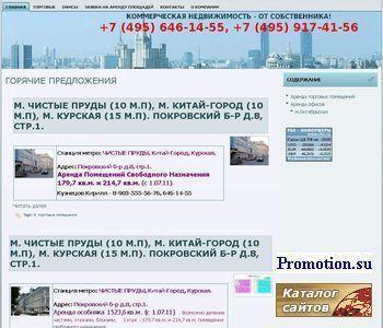 Коммерческая недвижимость Москвы - http://irealestate.ru/