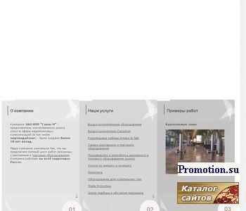 Селтом - мерчендайзинг в России. - http://www.seltom.ru/