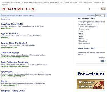 """ООО """"Петрокомплект"""" - http://www.petrocomplect.ru/"""