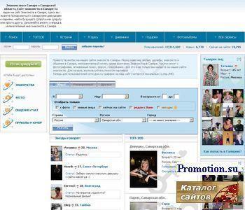 Сайт знакомств отзывы самара