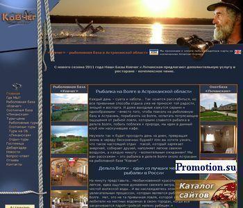 База отдыха Ковчег - подводная охота на Волге - http://www.kovcheg-fish.ru/
