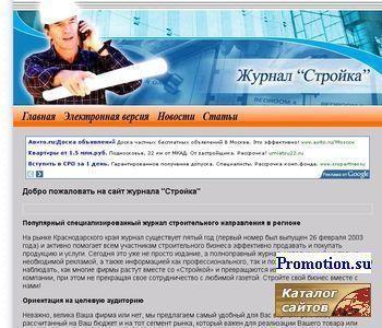 Специализированная газета «Стройка» в Краснодаре - http://www.stroykakrd.ru/
