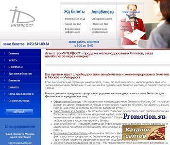Заказ билетов - бронирование железнодорожных билет - http://www.indost.ru/