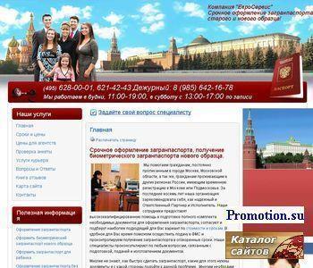 Загранпаспорт, срочное оформление загранпаспорта - http://www.o-z-p.ru/