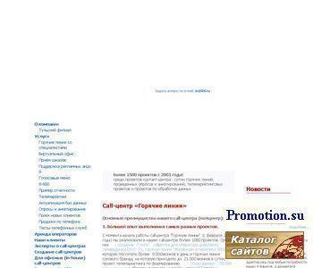 Call-центр Горячие линии - http://ihl.ru/