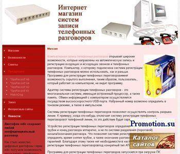 Системы записи телефонных переговоров - http://www.controlphone.biz/