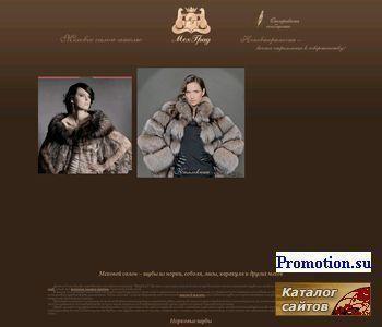 МехГрад - отличный салон шуб и меха - http://www.mehgrad.ru/