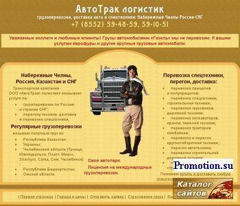 Грузоперевозки: Набережные Челны, Нижнекамск - http://www.chelny-gazel.ru/