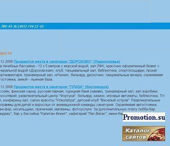 НП «Здравкурорт»: санаторно-курортное объединение - http://zdravkurort.awardspace.biz/