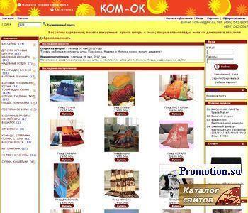 KOM-OK.ru - Товары для дома. Интернет-магазин. - http://www.kom-ok.ru/