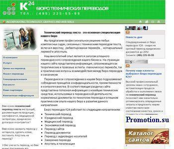 Бюро переводов Коннэкт - http://www.moscowlink.ru/