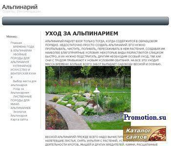 Ландшафтный дизайн - http://www.ozeleniat.ru/