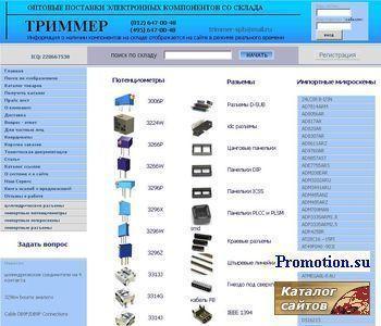 Электронные компоненты - http://www.trimmer.ru/