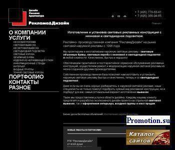 """Ателье наружной рекламы """"РЕКЛАМА-ДИЗАЙН"""" - http://reclamadesign.ru/"""