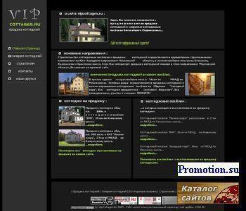 Продажа коттеджей в коттеджных посёлках - http://www.vipcottages.ru/