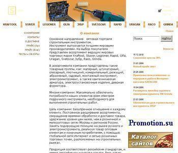 Инструмент с доставкой на SAFALI.RU - http://safali.ru/