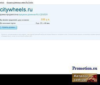 Компания «City Wheels» - http://www.citywheels.ru/