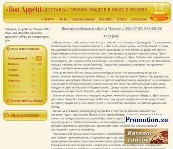 Обеды - http://obedofis.ru/