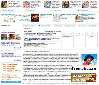 Воспитание ребенка от А до Я - http://www.detki.biz/