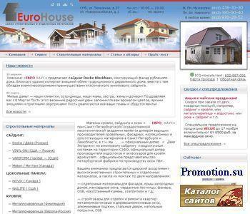Салон строительных  и  отделочных  материалов  ЕВРО ХАУС - http://www.EuroHouseSPb.ru/