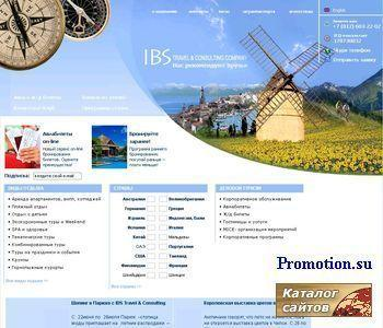 Элитный отдых, vip туризм – IBS Travel - http://www.ibstravel.ru/