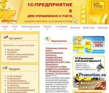 1С:Бухгалтерия 8 – работайте с удовольствием! - http://www.1cnw.ru/