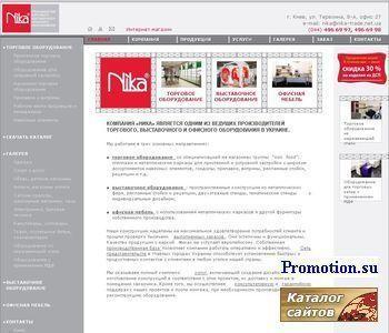 НИКА - http://www.nika-trade.kiev.ua/