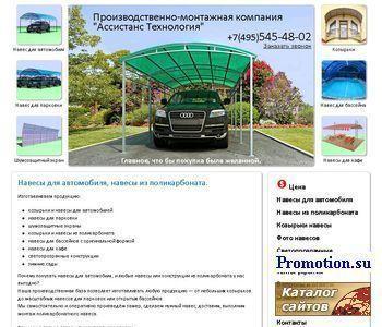 Навесы, козырьки из поликарбоната - http://www.navec.ru/