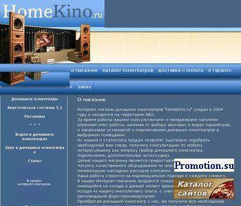 Интернет магазин домашних кинотеатров - http://www.homekino.ru/
