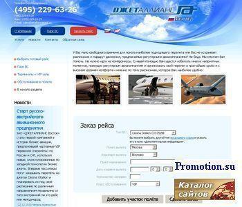 Бизнес авиация  аренда самолета, заказ самолета - http://aflp.ru/