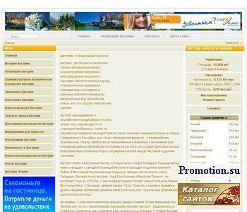 Сайт об Австрии - Ваш путеводитель по Австрии - http://modernaustria.com/