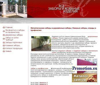 Заборы,ограды фото - http://www.kogdanado.ru/