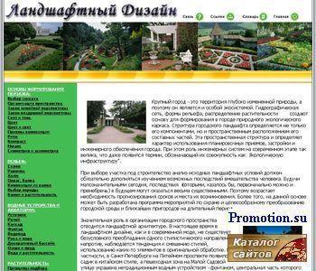 Сайт о ландшафтном дизайне, озеленение сада - http://exterier.ru/