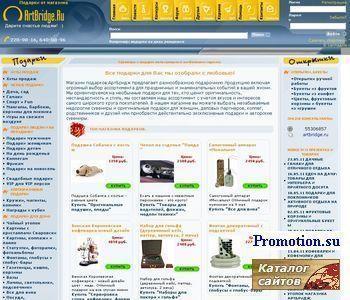 Магазин подарков - оригинальные подарки и сувениры - http://www.artbridge.ru/