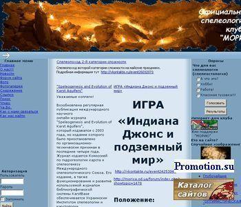 Спелеологический сайт клуба Мория - http://moriya.od.ua/