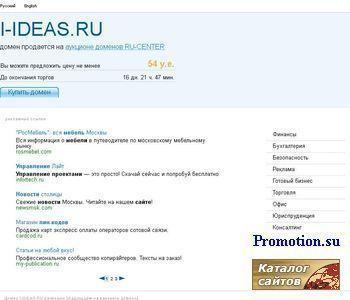 "Веб-студия ""Интернет Идеи"" - http://www.i-ideas.ru/"