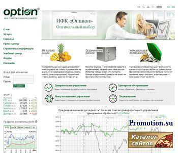 ИФК Опцион - http://www.option.ru/