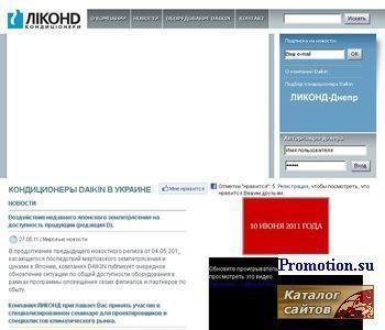 Компания ЛИКОНД - http://leacond.com.ua/
