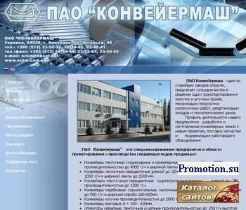 "ОАО ""Конвейермаш"" - http://www.nzkm.com.ua/"