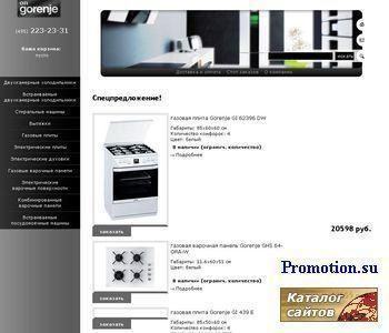 Интернет-магазин техники Gorenje в Москве onGOREN - http://www.ongorenje.ru/