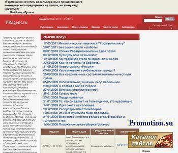 PRagent.ru - Аналитический сайт - http://pragent.ru/