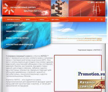 Кирпичи Литос | Облицовочный кирпич - http://kirpichi.biz/
