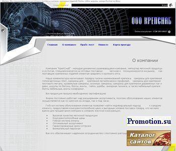 Нестандартные Метизы - http://krepsnab.ru/