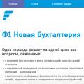 Ф1 Новая бухгалтерия - http://f1-consultant.ru/
