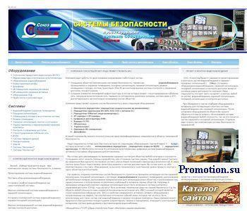 СоюзCпецПроект Системы цифрового видеонаблюдения - http://www.soyuzsp.ru/