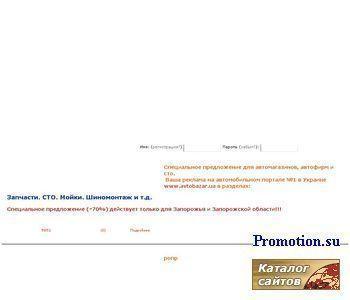 Запорожский виртуальный авторынок - http://www.autobazar.zp.ua/